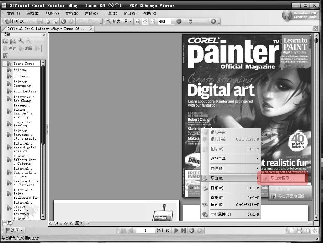个人经验 PDF转成图片,所用软件不到7MB
